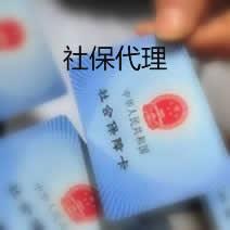 沧州社保代理